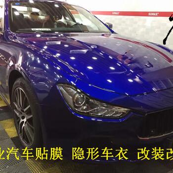汽车玻璃贴膜,隐形车衣,改色,全车改色,汽车改色多少钱?
