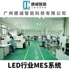 广州德诚智能科技-LED行业MES系统-LED行业MES软件-LED行业MES管理系统
