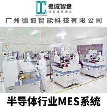 广州德诚智能科技-半导体MES系统-半导体MES软件-半导MES管理系统-半导体行业MES
