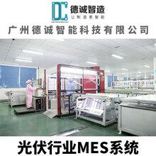 广州德诚智能科技-光伏MES系统-光伏MES软件-光伏MES管理系统-光伏行业MES