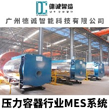 广州德诚智能科技-压力容器MES系统-压力容器MES软件-压力容器MES管理系统-压力容器MES