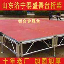 铝合金舞台婚礼演出活动走秀T台升降拼装舞台板架厂家直销可定制