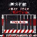 基坑護欄建筑工地臨時臨邊安全防護欄圍擋紅白現貨廠家直銷定制