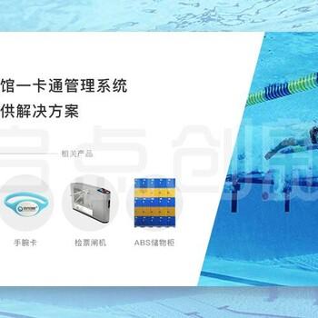 鹰潭游泳馆会员系统