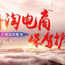 杭州淘宝天猫代运营公司淘宝代运营天猫代运营公司网店代运营