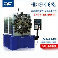 浙江銀豐YF-8545轉線彈簧機,萬能彈簧機,數控拉簧機圖片