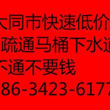24小時晝夜疏通下水道馬桶電話打撈手機服務電話城區礦區誠信疏通