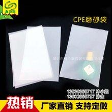膠袋廠供應手機包裝袋、CPE磨砂袋和自粘袋