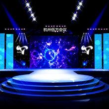 杭州会议会展舞台搭建丨杭州会议会展布展丨杭州庆典活动布置