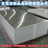东莞安铝铝板,花纹铝板5052铝板铝板价格铝板生产厂家