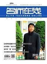 山西师大教育科技传媒主管评职称教育类专业期刊《名师在线》征稿