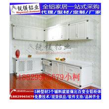 环保橱柜系列全铝合金橱柜整体铝柜型材全铝移门家具铝材厂家