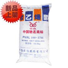聚乙烯醇冷溶热溶粉末腻子砂浆涂料建筑喷浆熬胶水胶粉