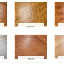 武汉直销天然实木地板