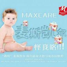 麦斯凯尔纸尿裤:连尿裤都不会换还好意思说宝宝是你的前世情人?