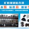 广东中山市氧化铁皮粘合剂的价格?
