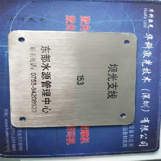 深圳不锈钢激光打标机塑胶外壳激光镭雕机图片2