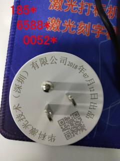 深圳不锈钢激光打标机塑胶外壳激光镭雕机图片4