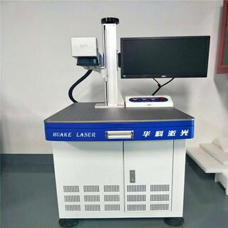 深圳不锈钢激光打标机塑胶外壳激光镭雕机图片6