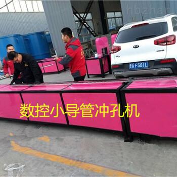 有贵州快三的平台—天津宁河县小导管自动钻孔机小导管注浆设备冲孔机企业价格