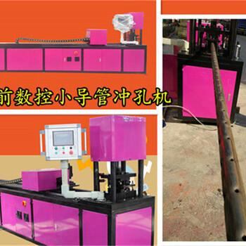 天津西青区小导管成型机冲孔机小导管注浆小导管冲孔特点介绍