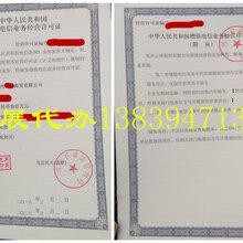 河南专业出证增值电信许可证