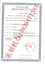 专业出证河南增值电信许可证