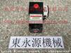 台湾冲床过载保护油泵,原装OLP20-H找东永源批发