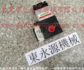 石家庄冲床超负荷泵PE06-PRS-2选东永源正厂