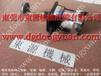 台湾冲床过负荷装置,原装PH1671-SG找东永源现货