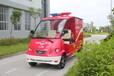 电动消防车、社区消防车、消防巡逻车、社区巡逻车