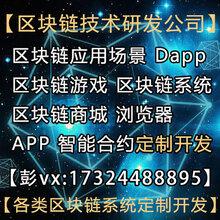 深圳区块链技术与农业的应用开发,深圳区块链开发公司