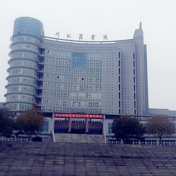 2018川北医学院临床医学成教招生简章