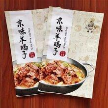 廠家定做羊蝎子包裝袋鍍鋁熟食肉制品包裝袋彩色塑料復合食品包裝袋