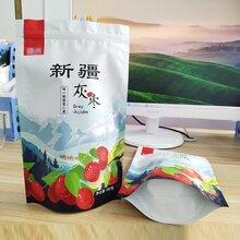 廠家定制-新疆灰棗自封包裝袋500g消光膜鍍鋁自立拉鏈食品包裝袋紅棗包裝袋廠家定制