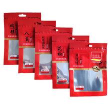 專業定制-花椒八角肉桂調味品包裝袋鍍鋁拉鏈開窗調料調味品包裝袋免費設計