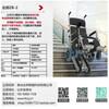 成都哪里卖能爬楼梯的轮椅_北京手动爬楼梯轮椅_北京爬楼梯轮椅好用吗