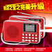 快樂相伴L-938B老人插卡音箱AM/FM雙波段收音播放器數字選曲大屏顯示