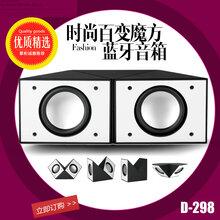 廠家直供快樂相伴D-298折疊藍牙音箱低音小鋼炮便攜插卡音箱高檔創意禮品圖片