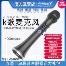 廠家直批L-698DSP手機K歌神器麥克風無線藍牙話筒音響一體機20瓦圖片