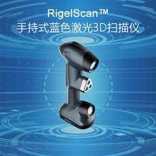 武汉中观自动化RigelScan系列手持式蓝色激光3D扫描仪
