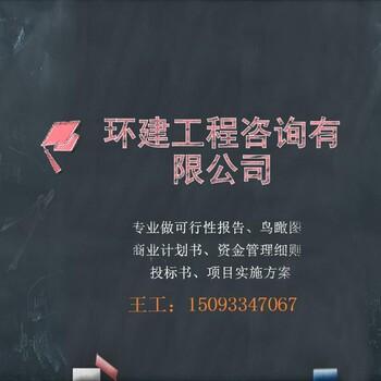 安义县撰写资金申请报告公司、本地企业