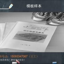 田东能写项目资金管理实施细则专业资质图片
