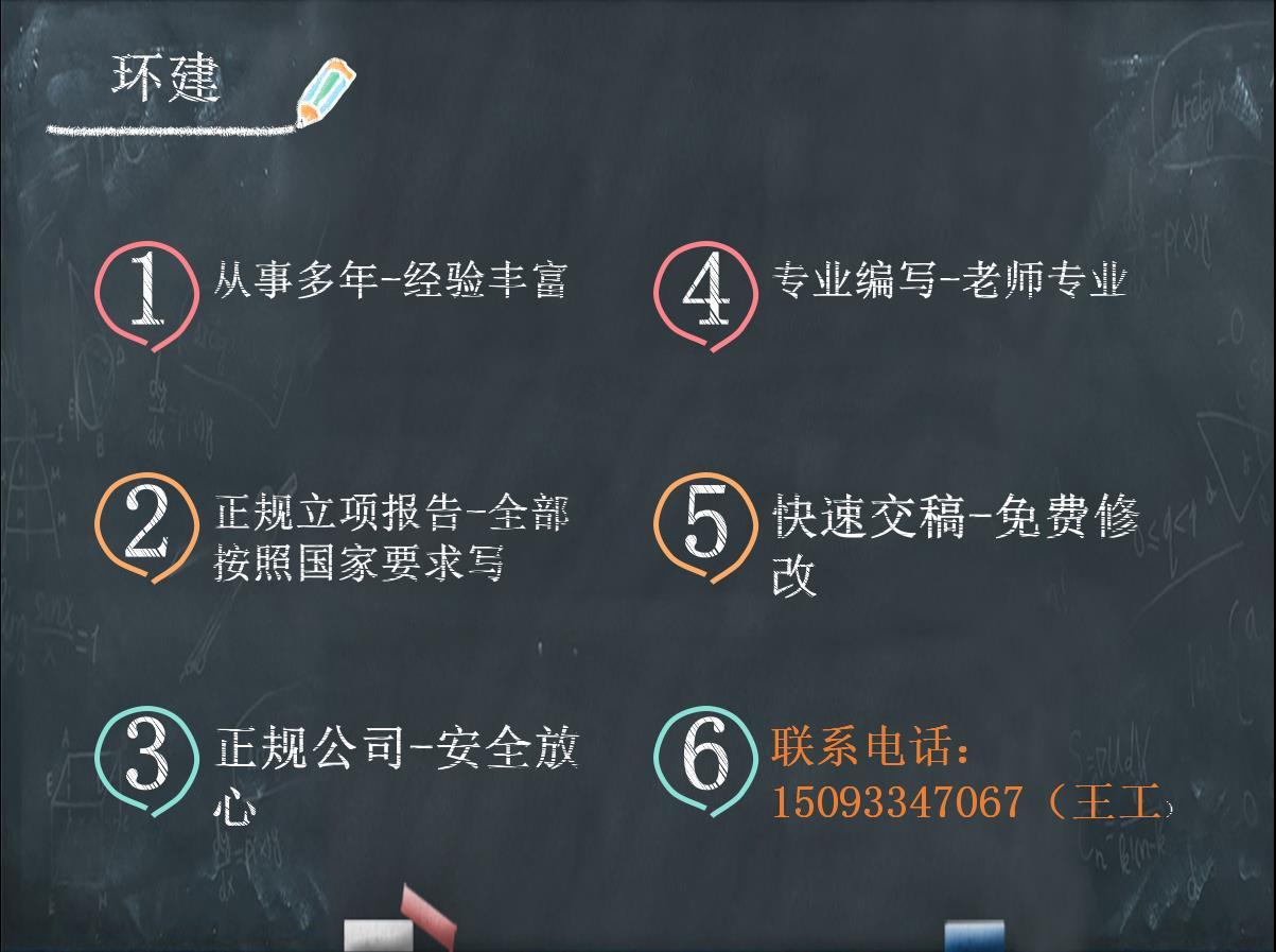 漳州做项目资金统筹规划公司编写价格
