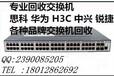 全国回收华为MA5671,HG8245T,收购光纤猫