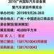 2019广州国际紧固件展览会9月召开
