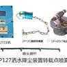 煤矿ZP127转载点洒水降尘净化煤尘空气
