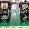 贵阳BQG350/0.2气动隔膜泵厂家隔膜泵报价