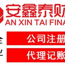 广州安鑫泰财税咨询有限公司(注册公司,代理记账,商标设计注册)