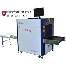 方戟安检X光行李快递安检机F6550符合国家标准